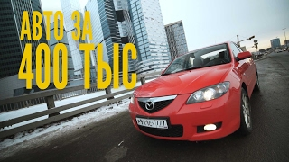 видео Топ 5 авто за 400 тысяч || Авто-Лето