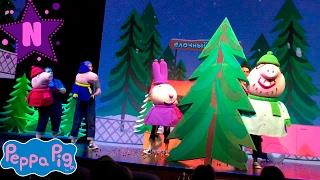 Новогоднее шоу Свинка Пеппа в Vegas City Hall Christmas Show Peppa Pig