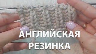 Классическая английская резинка. Вязание спицами (Rib Stitch)