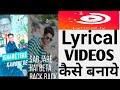 Lyrical video kaise banaye | how to use lyrical.ly app in Hindi.
