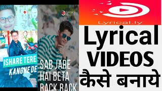 Lyrical video kaise banaye | how to use lyrical.ly app in Hindi.