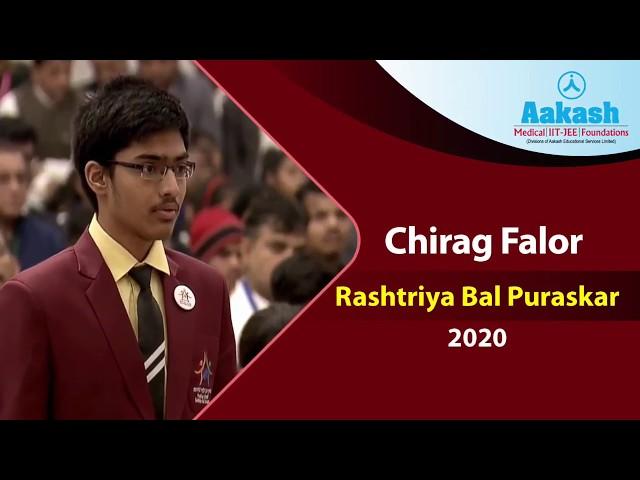Aakashian Chirag Falor Awarded by President of India for the Rashtriya Bal Puraskar 2020