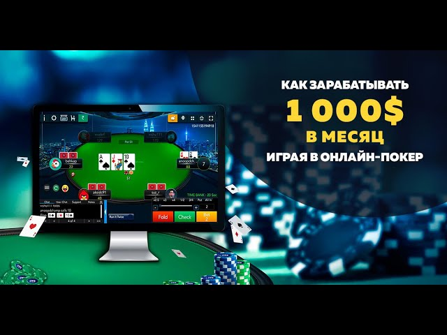Покер играть онлайн за реальные деньги играть онлайн покер на деньги с минимальным депозитом