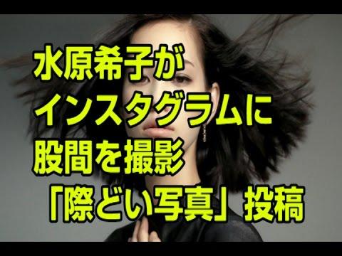 【衝撃映像】水原希子がインスタグラムに股間の股をアップ「際どい写真」投稿
