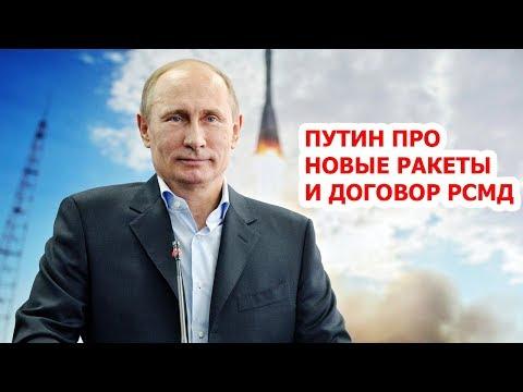Путин про новые ракеты и договор РСМД / Новое оружие России