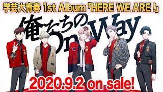 「学芸大青春」1stアルバム『HERE WE ARE !』9月2日発売決定!!(相沢勇仁・星野陽介・南優輝・内田将綺・仲川蓮)