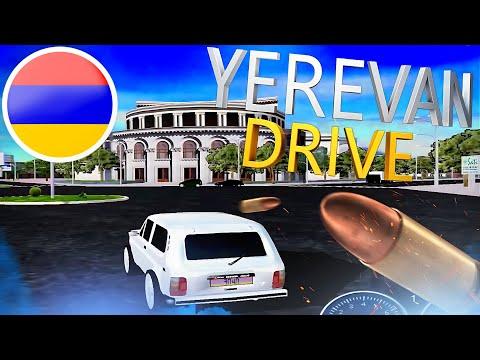 YEREVAN DRIVE - ՄԱՆԿՈՒԹՅԱՆ ՀԻՇՈՂՈՒԹՅՈՒՆՆԵՐ #1