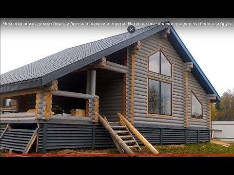 Красим цветным маслом с воском деоевянный дом из бревна и бруса снаружи и внутри