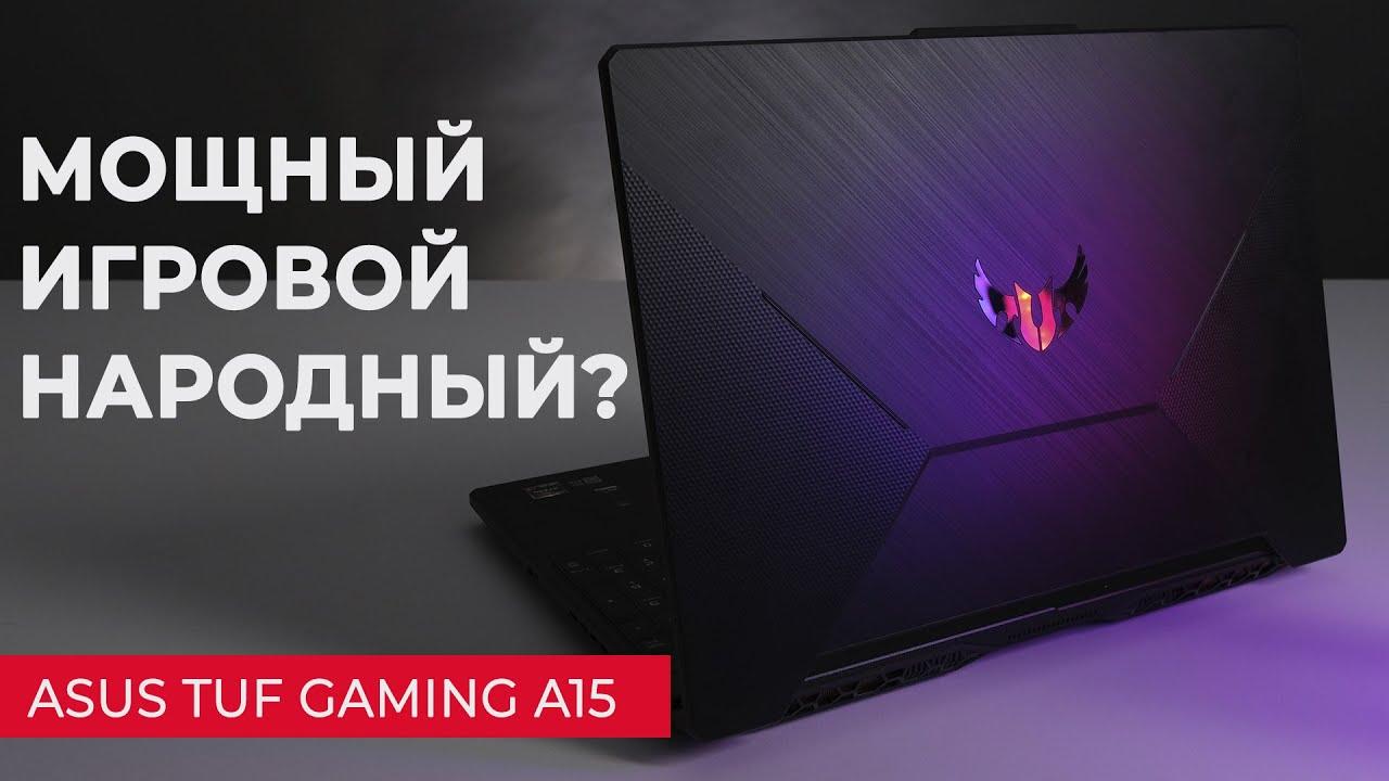 Обзор Asus TUF Gaming A15 (FA506IV-AL120)