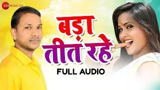 बड़ा तीत रहे Bada Tit Rahe Full Audio | Krishna Premi (Pradhan) | Raj Gaazipuri