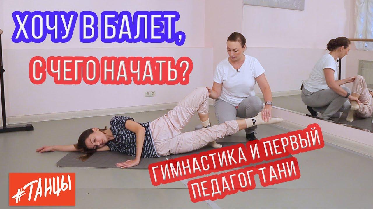 Хочу в балет! С чего начать?