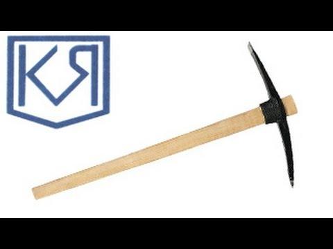 видео: Кирка. Строительный инструмент