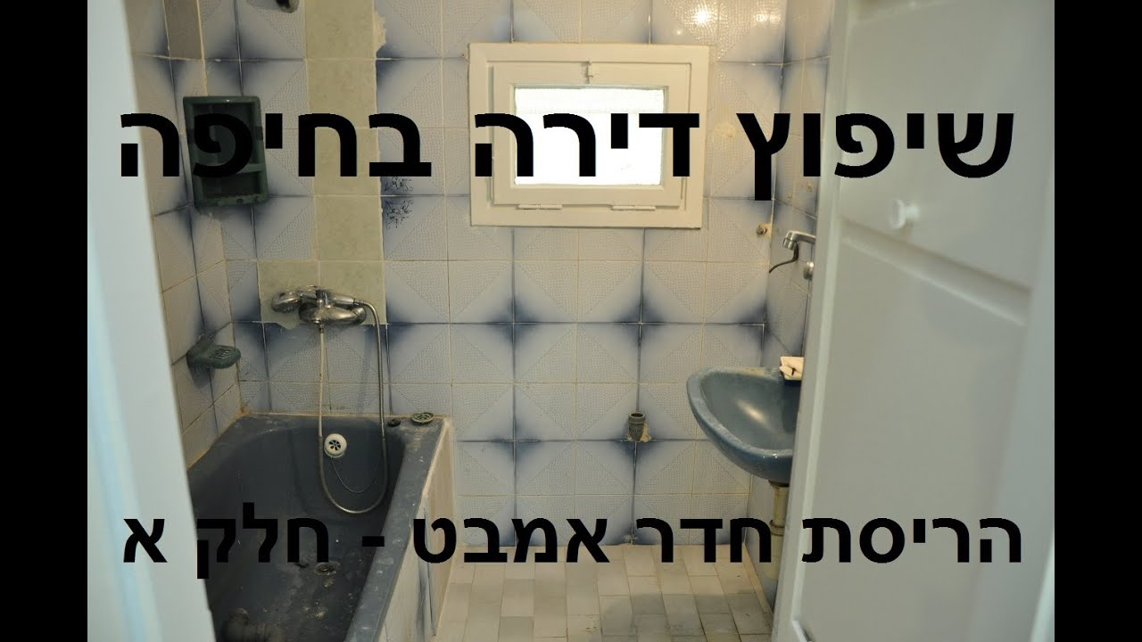 שיפוץ דירה בחיפה - הריסת חדר אמבט - חלק א