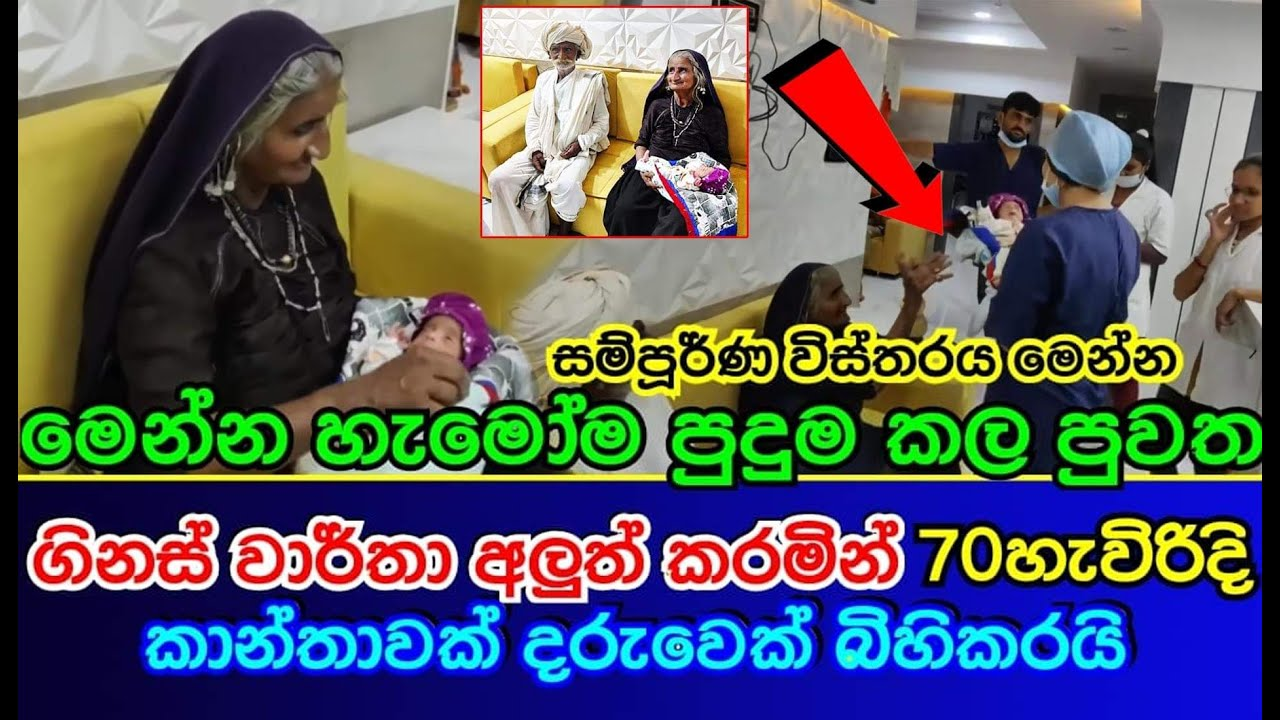 Download 70 year old woman gives birth   in india   Giovannipin Ravari   World record