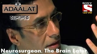 Adaalat - আদালত (Bengali) - Neurosurgeon, The Brain Eater  - 10th June, 2015