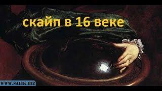 __ СКАЙП В 16 ВЕКЕ_ ВЫСОКИЕ ТЕХНОЛОГИИ__