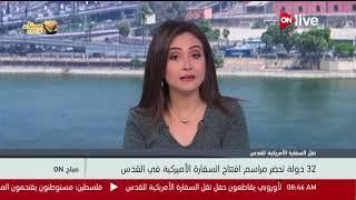 صباح ON - قائمة الدول المشاركة في احتفالات نقل السفارة الأمريكية إلى القدس