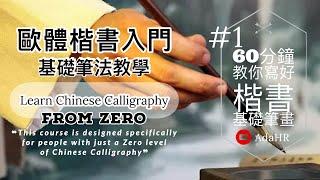 書法教學︱60分鐘教你寫好楷書基礎筆畫 ► 立即應用示範技法,學會楷書不再難︱楷書基礎筆法教學⎟楷書基本点画 ⎟書法 ∣ 서예 『Chinese Calligraphy』 thumbnail