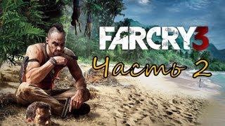 Прохождение игры Far Cry 3 часть 2