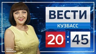 """Вести-Кузбасс 20.45"" от 12.09.2018"