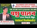 [2] Animal Husbandry   Livestock Management   Basics   पशुपालन   पशु प्रबंध   परिचय
