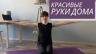 постер к видео Упражнения для рук в домашних условиях без гантелей. Тренировка 5 минут