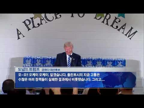 '힐러리 비판하다   ' 제지당한 트럼프 9.15.16 KBS America News
