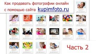 Хочешь продавать фотографии на стоках? Сначала купи их!