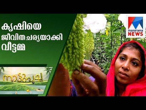 Organic farming of a housewife | Nattupacha | Manorama News