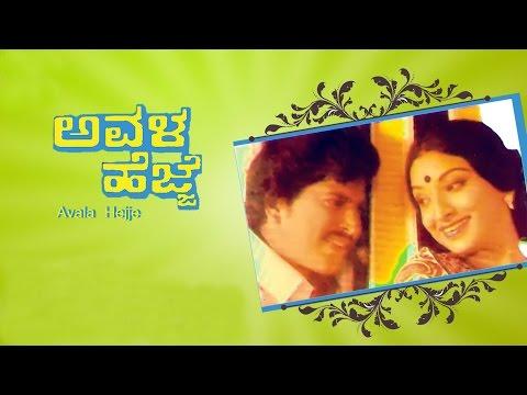 Full Kannada Movie | Avala Hejje – ಅವಳ ಹೆಜ್ಜೆ | Vishnuvardhan, Lakshmi | Superhit Kannada Movies