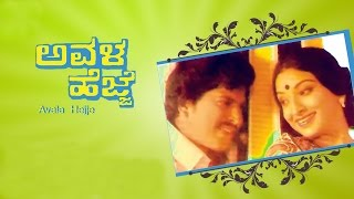 Full kannada movie | avala hejje – ಅವಳ ಹೆಜ್ಜೆ | vishnuvardhan, lakshmi | superhit kannada movies