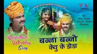 राज. विवाह गीत 2018 | बन्ना बन्नी केवु के डोडा | Shadi / Wedding Song | Hemraj, Deepmala, Neeta