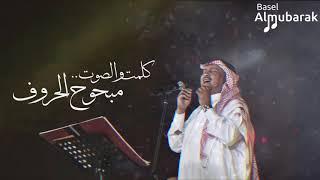 محمد عبده | كلمت والصوت .. مبحوح الحروف HQ