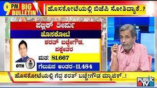 Big Bulletin   HR Ranganath's Analysis On By-Election Results   Dec 9, 2019