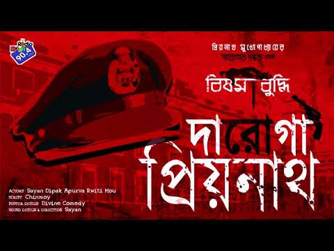 #RadioMilan | Daroga Priyonath | Bishom buddhi | Priyanath Mukhopadhyay | #mystery #thriller