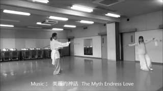 春日伝統太極拳 「もう一つの神話」 楊式太極剣 奈良・大阪・神戸