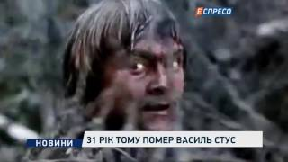 31 рік тому помер Василь Стус