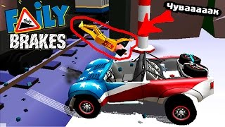 МАШИНКИ БЕЗ ГАЛЬМ Faily Brakes ГОНКИ з гори Ігровий мультик про машинки веселе Відео для дітей 9
