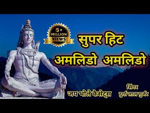 AMLIDO HD.Orignl Durga Lal Gurjar Album Chala TIlswa Dham By.Jai Bhole Cassettes Bundi (Raj.) Kailas