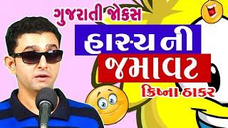 krishna thakar comedy show hasya ni jamavat full 1 hour