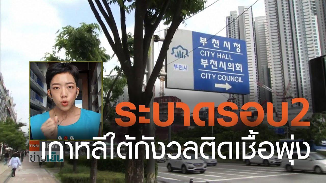 เกาหลีใต้ยอมรับระบาดรอบ2 ติดเชื้อเพิ่มอีก46คน by TrueVroom | TNN ข่าวเย็น | 23-06-20