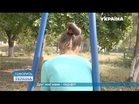 Друг моей мамы - педофил (полный выпуск) | Говорить Україна