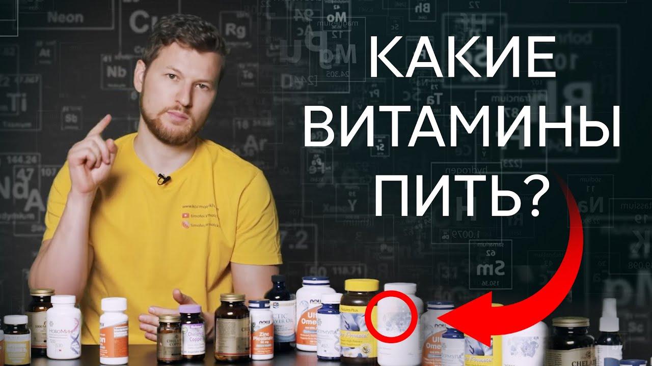 какие витамины нужно пить чтобы похудеть