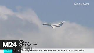 Смотреть видео Кабмин предложил продлить позволяющий нанимать иностранных пилотов закон - Москва 24 онлайн