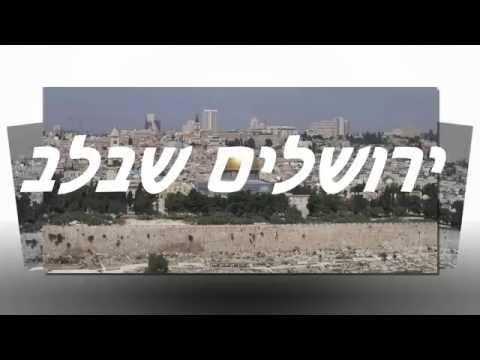 ירושלים שבלב-סרטון ליום ירושלים