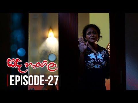 Sanda Hangila | Episode 27 - (2019-01-15) | ITN