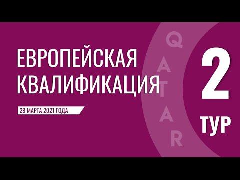 Европейская квалификация ЧМ-2022 (отборочный турнир). 2 тур. 28 марта 2021 года