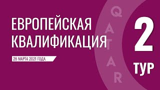 Европейская квалификация ЧМ 2022 отборочный турнир 2 тур 28 марта 2021 года