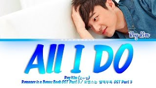 Roy Kim (로이킴) - All I do (그대만 떠올라) 가사/Lyrics [Han|Rom|Eng] Romance is a Bonus Book OST Part 3