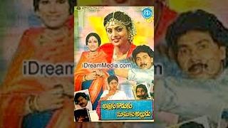Attaku Koduku Mamaku Alludu Telugu Full Movie || Vinod Kumar, Roja, Divyavani || Rama Chandra Rao